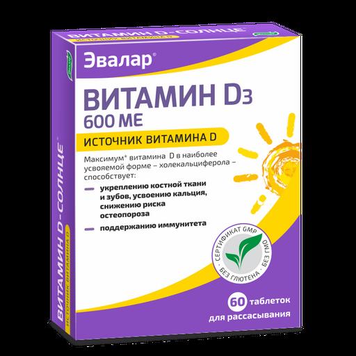 Витамин D-солнце, 0.22 г, таблетки для рассасывания, 60шт.