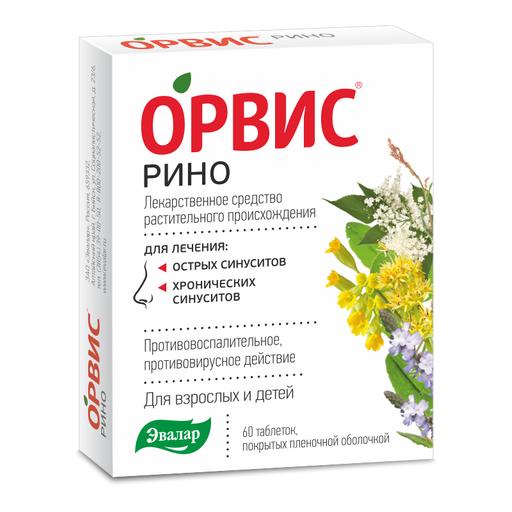 Орвис Рино, таблетки, покрытые пленочной оболочкой, 60шт.