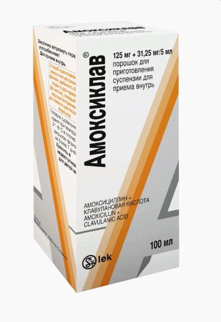 Амоксиклав, 125 мг+31.25 мг/5 мл, порошок для приготовления суспензии для приема внутрь, 25 г (100 мл), 1шт.