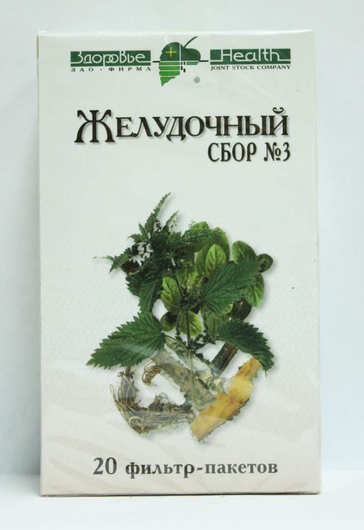 Желудочный сбор №3, сырье растительное-порошок, 2 г, 20шт.