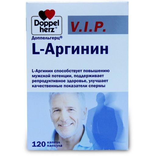 Доппельгерц VIP L-Аргинин, 900 мг, капсулы, 120шт.