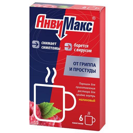 АнвиМакс, порошок для приготовления раствора для приема внутрь, малина, 5 г, 6шт.