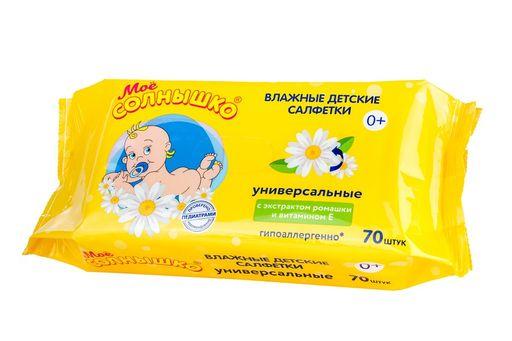 Салфетки влажные для детей универсальные Мое солнышко, салфетки гигиенические, с экстрактом ромашки, 70шт.