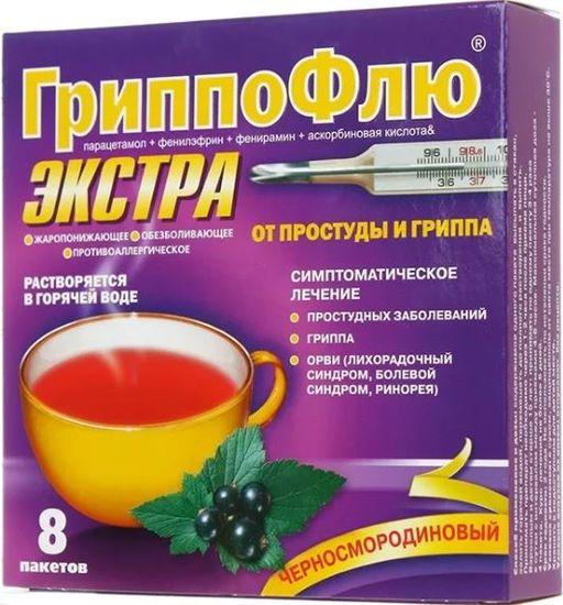 Гриппофлю Экстра от простуды и гриппа, порошок для приготовления раствора для приема внутрь, со вкусом черной смородины, 13 г, 8шт.