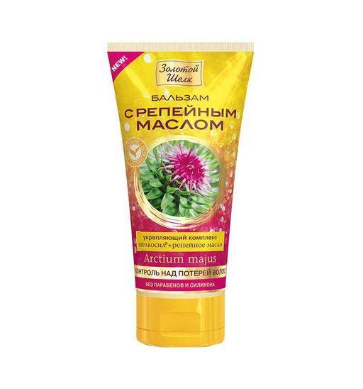 Золотой Шелк Бальзам с репейным маслом контроль над потерей волос, бальзам для волос, 170 мл, 1шт.