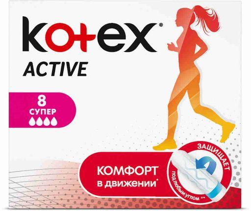 Kotex Active Super тампоны женские гигиенические, 8шт.