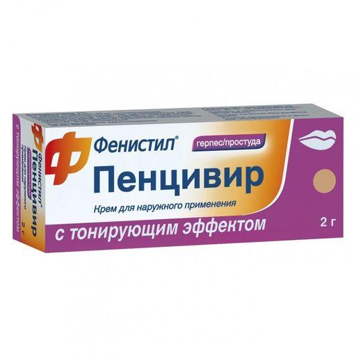 Фенистил Пенцивир, 1%, крем для наружного применения с тонирующим эффектом, 2 г, 1шт.