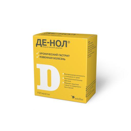 Де-Нол, 120 мг, таблетки, покрытые оболочкой, 112шт.