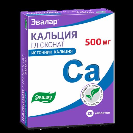 Кальция глюконат 500 мг, 500 мг, таблетки, 20шт.