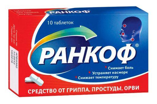 Ранкоф, таблетки, 10шт.