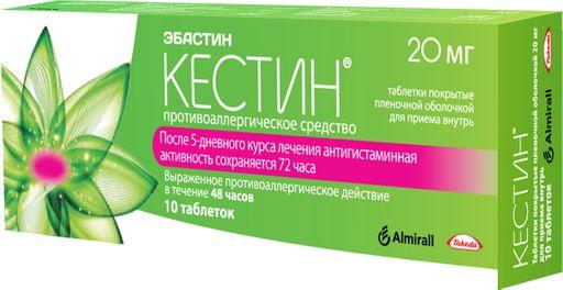 Кестин, 20 мг, таблетки, покрытые оболочкой, 10шт.