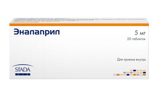 Эналаприл, 5 мг, таблетки, 20шт.