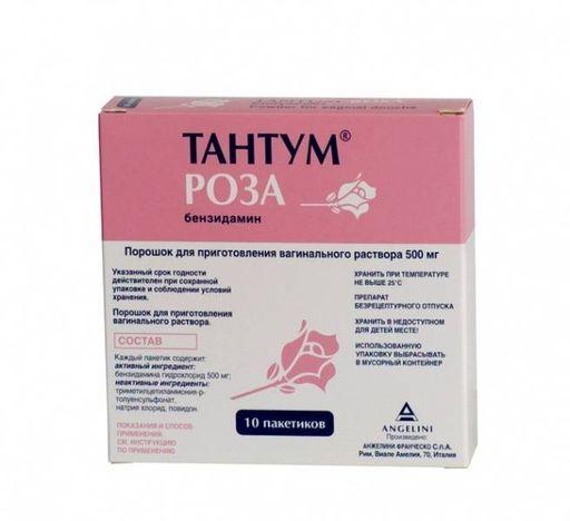Тантум Роза, 0.5 г, порошок для приготовления вагинального раствора, 9.4 г, 10шт.