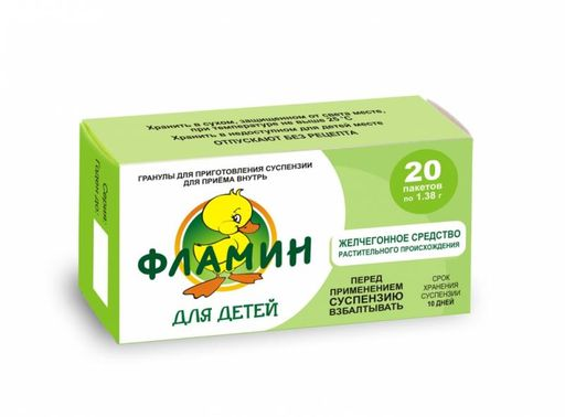 Фламин гранулы для детей, 1.38 г, гранулы для приготовления суспензии для приема внутрь для детей, 20шт.