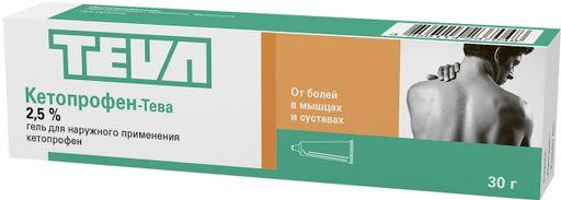 Кетопрофен-Тева, 2.5%, гель для наружного применения, 30 г, 1шт.