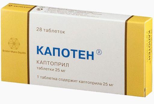 Капотен, 25 мг, таблетки, 28шт.