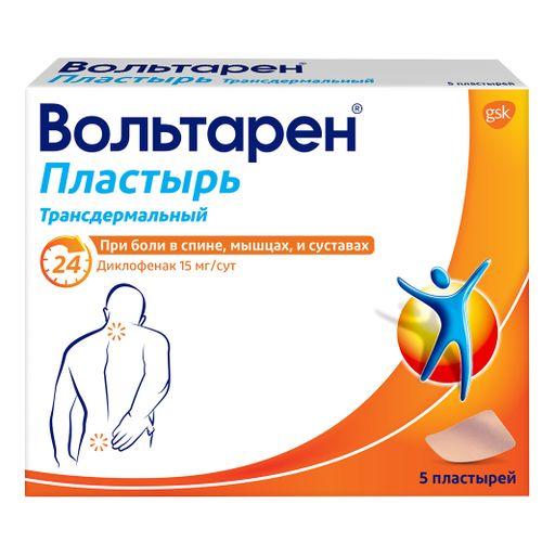 Вольтарен, 15 мг/сут, трансдермальная терапевтическая система, 5шт.