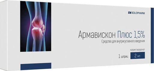Армавискон Плюс, 1,5%, раствор для внутрисуставного введения, 2 мл, 1шт.