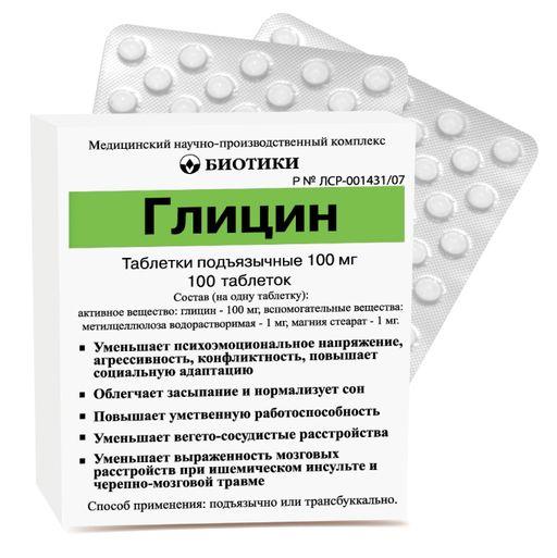 Глицин, 100 мг, таблетки подъязычные, 100шт.