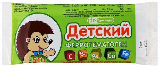 Феррогематоген Детский, пастилки жевательные, 50 г, 1шт.