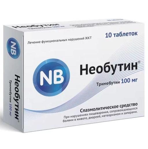 Необутин, 100 мг, таблетки, 10шт.