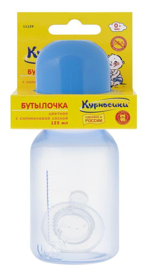 Курносики бутылочка цветная с силиконовой соской 0+, 125 мл, арт. 11129, цветные, в ассортименте, с силиконовой соской, 1шт.