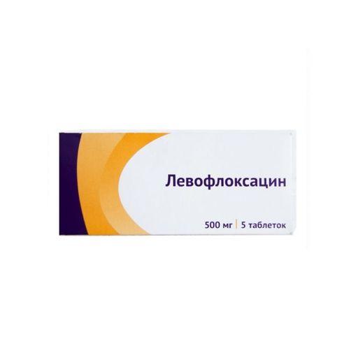 Левофлоксацин, 500 мг, таблетки, покрытые пленочной оболочкой, 5шт.