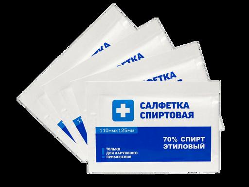 Салфетка антисептическая спиртовая, 110 х 125 мм, салфетки стерильные, 20шт.