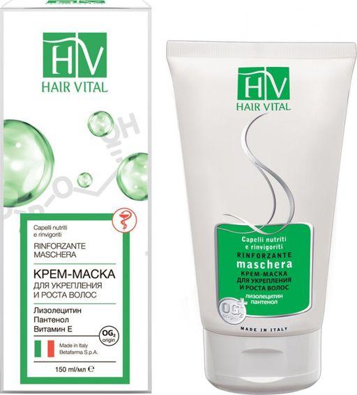 Hair Vital Крем-маска для укрепления и роста волос, маска для волос, 150 мл, 1шт.