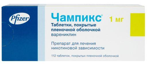 Чампикс, 1 мг, таблетки, покрытые пленочной оболочкой, 112шт.