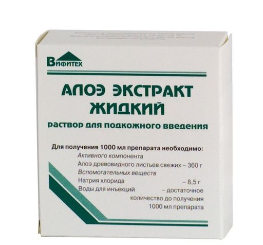 Алоэ экстракт жидкий, раствор для подкожного введения, 1 мл, 10шт.