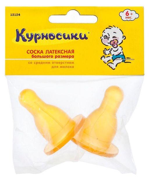 Курносики соска латексная большого размера для молока, арт. 12124, средний поток, для бутылочек со стандартным горлом, 2шт.