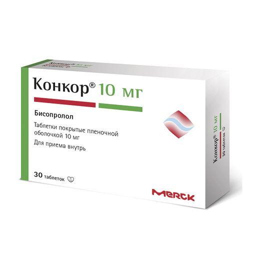 Конкор, 10 мг, таблетки, покрытые пленочной оболочкой, 30шт.