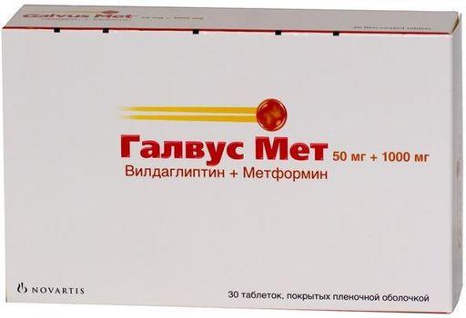 Галвус Мет, 50 мг+1000 мг, таблетки, покрытые пленочной оболочкой, 30шт.