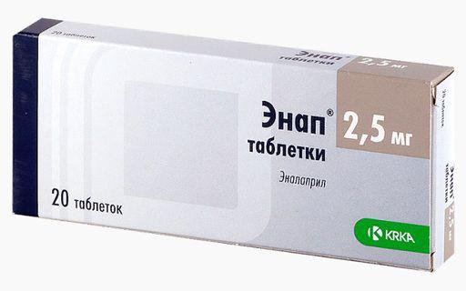 Энап, 2.5 мг, таблетки, 20шт.