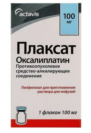 Плаксат, 100 мг, лиофилизат для приготовления раствора для инфузий, 1шт.