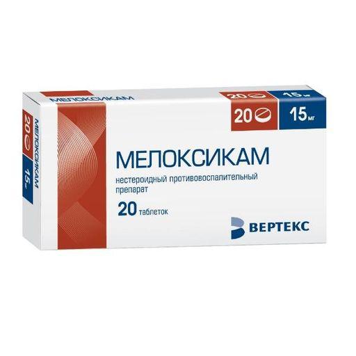 Мелоксикам, 15 мг, таблетки, 20шт.