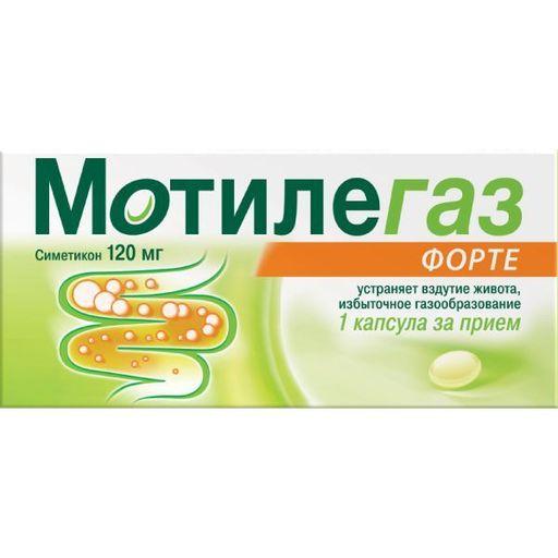 Мотилегаз форте, 120 мг, капсулы, 40шт.