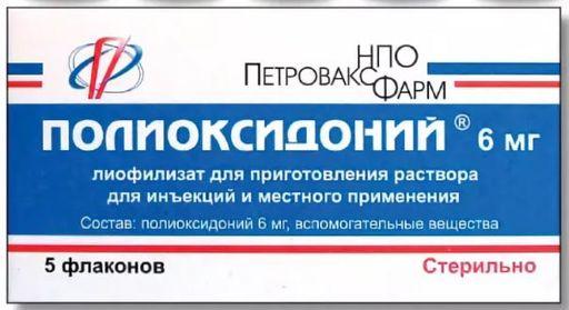 Полиоксидоний, 6 мг, лиофилизат для приготовления раствора для инъекций и местного применения, 5шт.