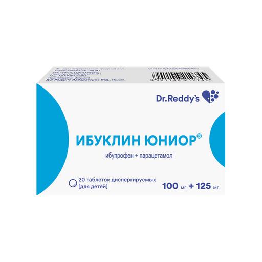 Ибуклин Юниор, 100 мг+125 мг, таблетки для детей диспергируемые, 20шт.