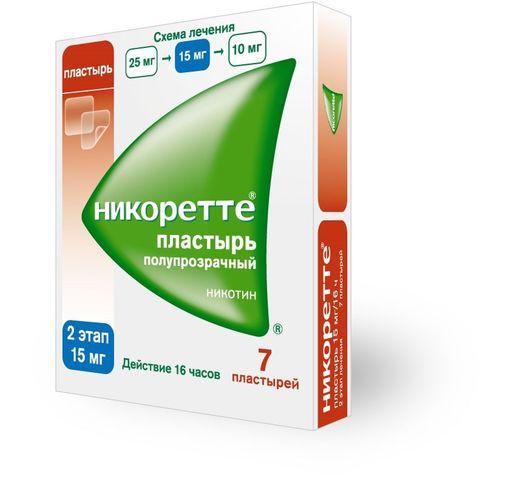 Никоретте, 15 мг/16 ч, пластырь трансдермальный, полупрозрачная, 7шт.