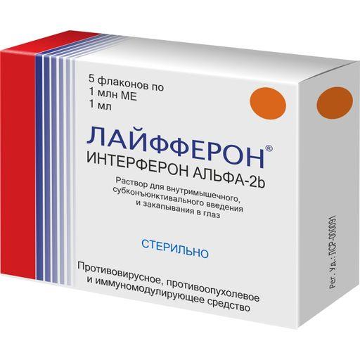 Лайфферон, 1 млнМЕ, раствор для внутримышечного, субконъюнктивального введения и закапывания в глаз, 1 мл, 5шт.