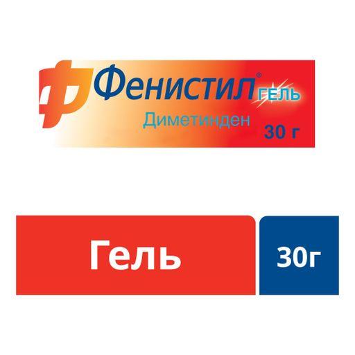 Фенистил, 0.1%, гель для наружного применения, 30 г, 1шт.