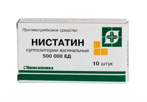 Нистатин, 500000 ЕД, суппозитории вагинальные, 10шт.