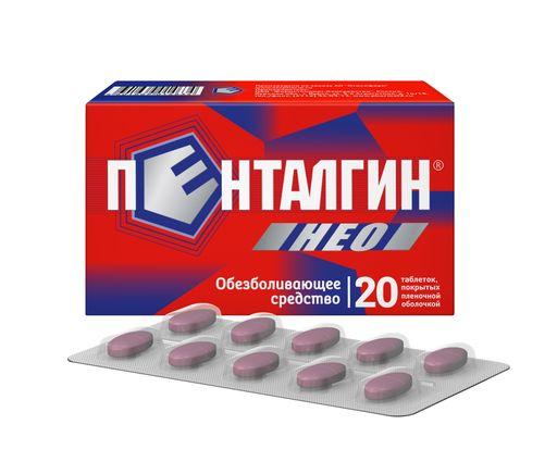 Пенталгин НЕО, 50 мг+220 мг+325 мг, таблетки, покрытые пленочной оболочкой, 20шт.