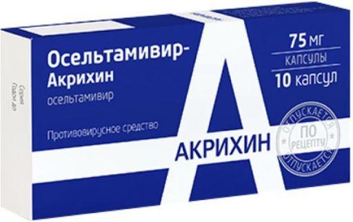 Осельтамивир-Акрихин, 75 мг, капсулы, 10шт.