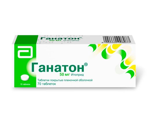 Ганатон, 50 мг, таблетки, покрытые оболочкой, 70шт.