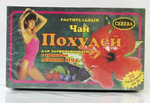 Чай Похудей Лесная ягода, 2 г, фиточай, 30шт.
