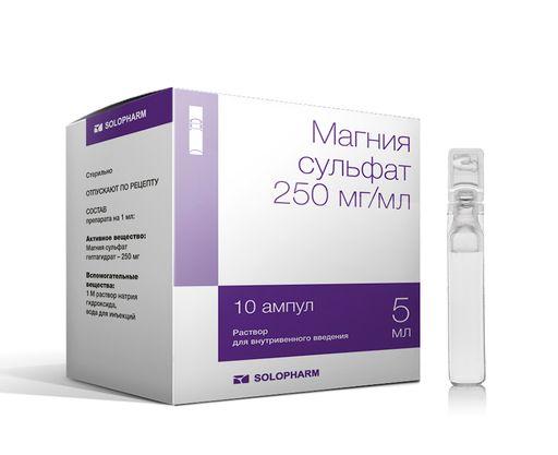 Магния сульфат, 250 мг/мл, раствор для внутривенного введения, 5 мл, 10шт.
