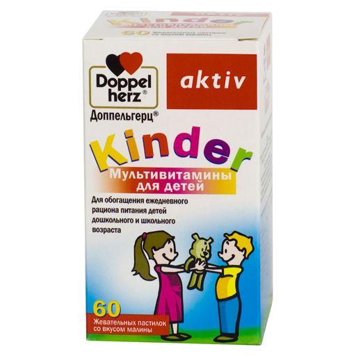 Доппельгерц Актив Мультивитамины для детей, пастилки жевательные, со вкусом малины, 60шт.